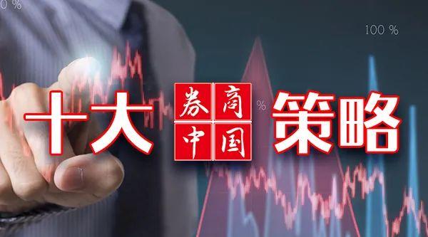 【十大券商一周策略】10月突围,市场开启一轮中期慢涨!把握