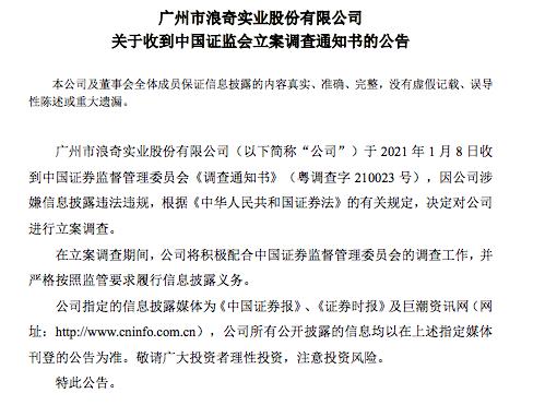 广州浪奇被立案调查,3万多股东难眠!网友:第二个獐子岛? 机构预测绩优股砸出黄金坑